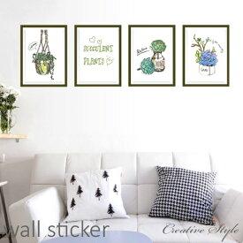 ウォールステッカー 花 SUCCULENT PLANTS 木 植物 グリーン 緑 壁飾り インテリア シール 北欧 オシャレ diy 壁紙 シール キッチン 階段 アルファベット Creative Style 新生活 インテリア 引っ越し おうち時間 プレゼント