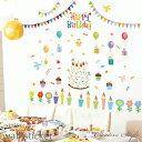 パーティー飾りつけ ウォールステッカー 誕生日 パーティー おしゃれ ウォール ステッカー happy birthday 子供部屋 …