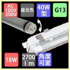 40W1灯用防水カバー型器具とLED蛍光灯角度可変節電タイプ高輝度型直管40Wタイプ2700lm昼光色のセットです。