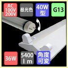 40W2灯用逆富士型器具とLED蛍光灯角度可変節電タイプ高輝度型直管40Wタイプ2700lm×2本昼光色のセットです。