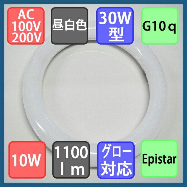 LED丸型蛍光灯 FCL30W型 10W 1100lm LED蛍光灯 丸形 30W形 昼白色
