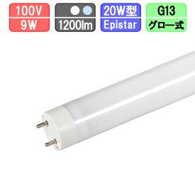 LED蛍光灯 直管 20W型 グロー式は工事不要 昼白色/昼光色