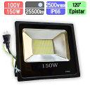 LED投光器 150W 2500W相当 防水 LEDライト 作業灯 ワークライト アース付き2Pコード 昼光色