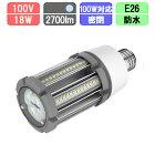 LED水銀灯200W形E26昼光色防水密閉型器具対応照射角360度水銀灯交換用