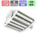 横向き水銀灯400W対応 コーン型LED E39 昼白色 110W