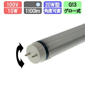 LED蛍光灯 20W 直管 昼光色 節電角度可変タイプ led 20W型 1100lm 58cm グロー式は工事不要 1年保証付き あす楽対応