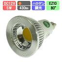 LEDスポットライト 調光対応 EZ10 ハロゲン12V50W型対応 5W 430lm
