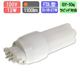 ツイン蛍光灯FDL LED 消費電力12W 1000lm 電球色 工事不要