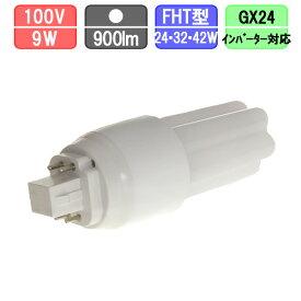 コンパクト蛍光灯LED FHT形対応 消費電力9W 900lm 昼白色 工事不要