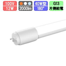 LED蛍光灯 40W形 直管 電球色/昼白色/昼光色 [片側給電]