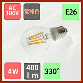 LED電球 クリア E26 クリア ガラスタイプ フィラメントタイプ 4W 400lm 電球色 2700K