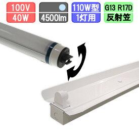110W・1灯用反射笠型器具とLED蛍光灯 角度可変 110W形 4500lm 昼光色
