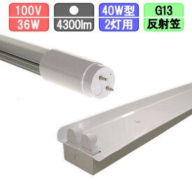 40W・2灯用反射笠型器具とLED蛍光灯 放熱耐性 40W形 2150lm×2本 昼白色