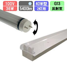 40W・2灯用反射笠型器具とLED蛍光灯 放熱耐性 40W形 2700lm×2本 昼光色