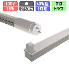 40W・1灯用トラフ型器具とLED蛍光灯 放熱耐性 40W形 2150lm 昼白色
