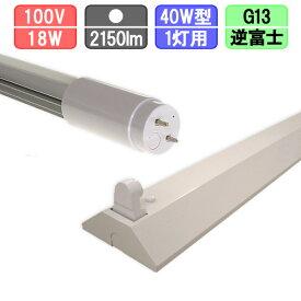 40W・1灯用逆富士型器具とLED蛍光灯 放熱耐性 40W形 2150lm 昼白色