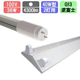 40W・2灯用逆富士型器具とLED蛍光灯 放熱耐性 40W形 2150lm×2本 昼白色