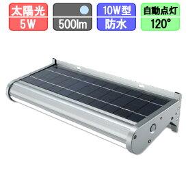 ソーラー看板灯 LED太陽光ライト 5W/500lm 屋外 明るい 電源不要