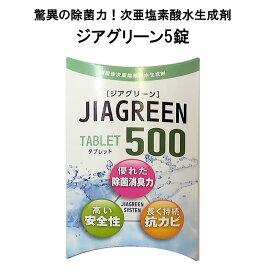【在庫あり】【即出荷】除菌消臭タブレット・ジアグリーン 微酸性次亜塩素酸水で菌・ウィルス99.9%除菌 5錠