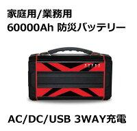 非常用電源 大容量バッテリー 222Wh 60000mAh ソーラー充電