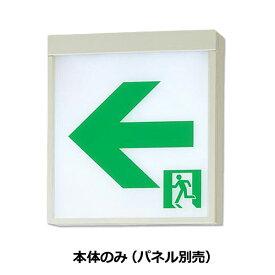 パナソニック LED誘導灯 壁・天井直付・吊下型 B級・BL形 20B形 両面型 FA20322LE1 [パネル別売]
