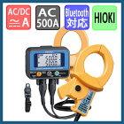 HIOKI(日置電機)電流・電圧計測ワイヤレスクランプロガーセット(ロガー・クランプセンサー・ストラップ・専用ケース)