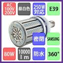 LED水銀灯 コーン型防水LED E39 80W 250W対応