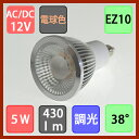 LEDスポットライト 調光対応 狭角タイプ EZ10 ハロゲン 12V50W型対応 5W 430lm