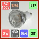 LEDスポットライト 調光対応 狭角タイプ E17 ハロゲン スポット形 5W 430lm