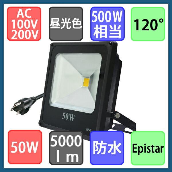 LED 投光器 50W 薄型 投光器形 100V仕様 500W相当 防水 50W 5000lm