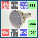 バラストレス水銀灯形 防水 LED電球 40W 6000lm 昼白色 E39