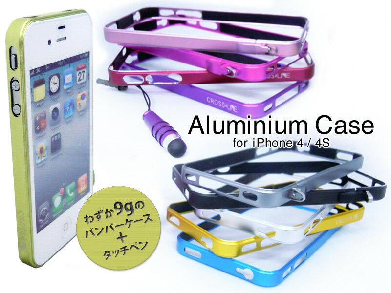 iPhone4 4S用アルミバンパーケース+イヤホンピアスのタッチペン付き 軽量でスタイリッシュ!ストラップも付けられるスマホケース! あす楽対応