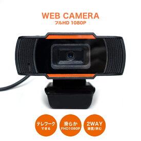 【送料無料】ウェブカメラ WEBカメラ マイク内蔵 USBカメラ フルHD 1080P 高解像度 デスクトップ パソコン ノートパソコン用 会議用 PCカメラ USB オンライン会議用 Zoom Skype 生放送 オンライン教育 在宅勤務 ソフト不要