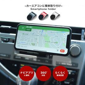 スマホ 車載ホルダー マグネット スマホホルダー 車載 ホルダー スマホスタンド 車載スタンド 磁石 クリップ エアコン スマートフォン iPhone 対応 マグネット式 車 ぽっきり ポッキリ