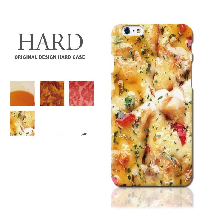 スマホケース ハードケース 全機種対応 フード 食べ物 iPhone XS ケース iPhone XR iPhone XS max se iPhone8 iphone7 iPhone7 Galaxy S9 S8 Xperia XZ1 XZ3 SOV36 android one S5 X5 AQUOS ARROWS スマホカバー