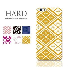 スマホケース 全機種対応 ハードケース 和 パターン iPhone XR ケース iPhone XS max iPhone8 Galaxy S10 plus S9 Xperia XZ2 Ace android one S5 AQUOS ARROWS google pixel 3a カバー 携帯ケース
