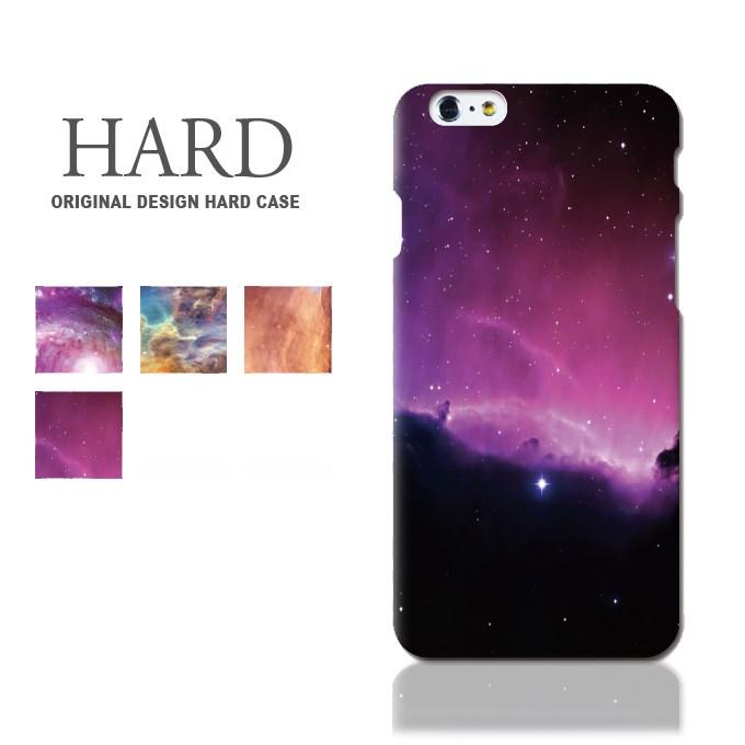 スマホケース ハードケース 全機種対応 宇宙 iPhone XS ケース iPhone XR iPhone XS max se iPhone8 iphone7 iPhone7 Galaxy S9 S8 Xperia XZ1 XZ3 SOV36 android one S5 X5 AQUOS ARROWS スマホカバー