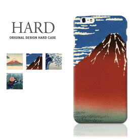 スマホケース 全機種対応 ハードケース HOKUSAI 北斎 iPhone XR ケース iPhone XS max iPhone8 Galaxy S10 plus S9 Xperia XZ2 Ace android one S5 AQUOS ARROWS google pixel 3a カバー 携帯ケース