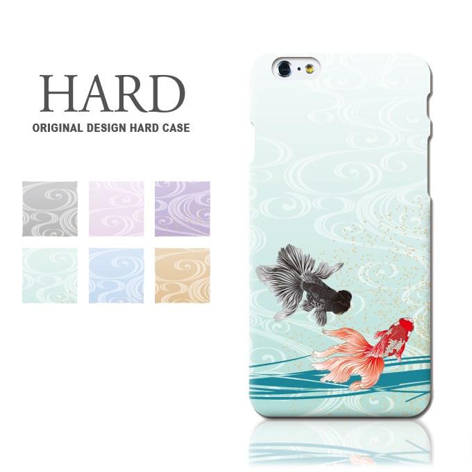 スマホケース ハードケース 全機種対応 金魚02 iPhone XS ケース iPhone XR iPhone XS max se iPhone8 iphone7 iPhone7 Galaxy S9 S8 Xperia XZ1 XZ3 SOV36 android one S5 X5 AQUOS ARROWS スマホカバー