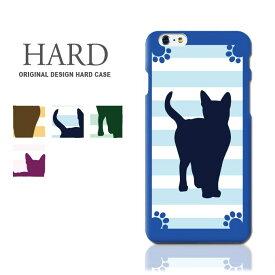 スマホケース 全機種対応 ハードケース 猫 キャット ストライプ 足あと iPhone XR ケース iPhone XS max iPhone8 Galaxy S10 plus S9 Xperia XZ2 Ace android one S5 AQUOS ARROWS google pixel 3a カバー 携帯ケース