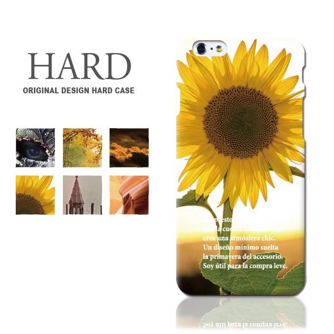 スマホケース ハードケース 全機種対応 フォト 写真 ひまわり 風景 iPhone XS ケース iPhone XR iPhone XS max se iPhone8 iphone7 iPhone7 Galaxy S9 S8 Xperia XZ1 XZ3 SOV36 android one S5 X5 AQUOS ARROWS スマホカバー