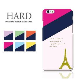 スマホケース 全機種対応 ハードケース エッフェル塔 パリ フランス iPhone XR ケース iPhone XS max iPhone8 Galaxy S10 plus S9 Xperia XZ2 Ace android one S5 AQUOS ARROWS google pixel 3a カバー 携帯ケース