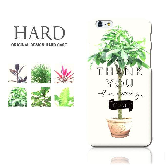【100円クーポン配布中】スマホケース ハードケース 全機種対応 防水ケース付 [グリーン 植物] iPhone XS Max galaxy s9 ケース ギャラクシーs8 iPhone8 iPhoneXR ケース xperia xz1 ケース aquos R2 android one s3 ハード カバー