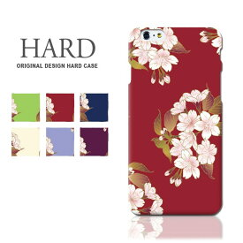 スマホケース 全機種対応 ハードケース [桜 花 フラワー] iPhone XR ケース iPhone XS max iPhone8 Galaxy S10 plus S9 Xperia XZ2 Ace android one S5 AQUOS ARROWS google pixel 3a カバー