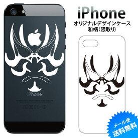 隈取 iPhone5 iPhone5s iPhoneSE ケース カバー iPhone オリジナル デザイン ケース 和柄 iPhone4 4s iPhone5 ケース 和風 おしゃれ スマホケース アップル apple