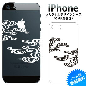 渦巻き iPhone5 iPhone5s iPhoneSE ケース カバー iPhone オリジナル デザイン ケース 和柄 雲海 波 iPhone4 4s iPhone5 ケース 和風 おしゃれ スマホケース アップル apple