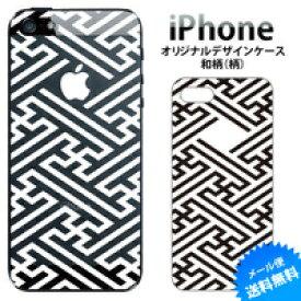 和柄 iPhone5 iPhone5s iPhoneSE ケース カバー iPhone オリジナル デザイン ケース 和柄 パターン 着物 iPhone4 4s iPhone5 ケース 和風 おしゃれ スマホケース アップル apple