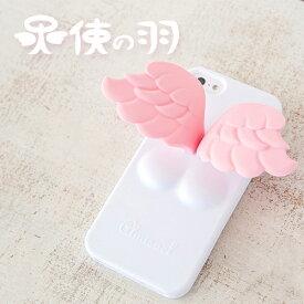 【話題の商品】 天使の羽 iPhone5&5sケース カバー 天使が 羽根とかわいいお尻を付けたスマホケースになって登場! スマートフォンケース iPhone5 iPhone5S