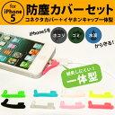 一体型 iPhone5 防塵カバー(コネクタカバー+イヤホンキャップ)8色から選べる! ゴミやホコリから守るプロテクトキ…