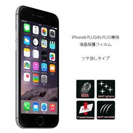iPhone6 Plus(5.5インチ)専用液晶保護フィルム 防指紋(アンチグレア)ツヤ消しタイプ iPhone6の液晶画面を傷から守る保護シール 液晶フィルム ステッカー